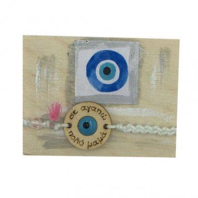 Βραχιόλι με plexiglass μαμά και μαγνητάκι μάτι