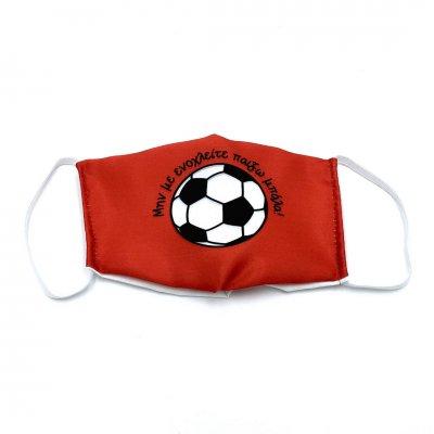Μάσκα προσώπου παιδική μπάλα ποδοσφαίρου κόκκινη