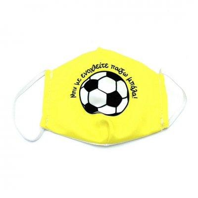 Μάσκα προσώπου παιδική μπάλα ποδοσφαίρου κίτρινη