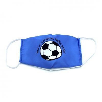 Μάσκα προσώπου παιδική μπάλα ποδοσφαίρου γαλάζιο