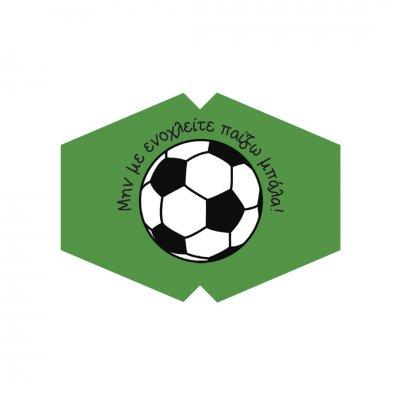 Μάσκα προσώπου παιδική μπάλα ποδοσφαίρου πράσινη