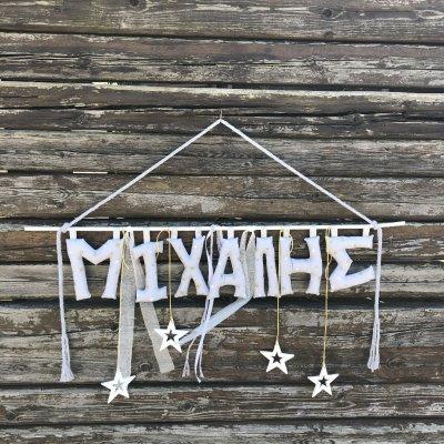 Γιρλάντα όνομα με Υφασμάτινα Γράμματα και αστεράκια σιέλ