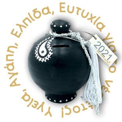 Γούρι Κουμπαράς Κεραμικός μαύρος
