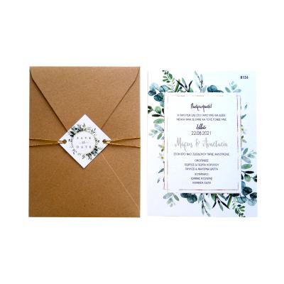 Προσκλητήριο γάμου Nature AAF8126