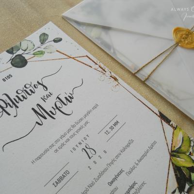 Προσκλητήριο γάμου Mediterranean AAF8105