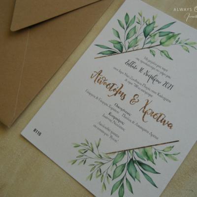 Προσκλητήριο γάμου Green Branches AAF8115