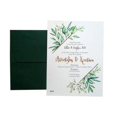 Προσκλητήριο γάμου Green Branches AAF8115-2