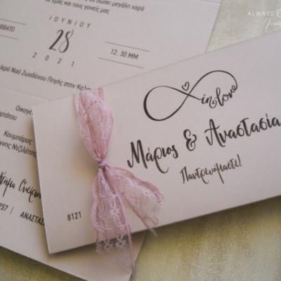 Προσκλητήριο γάμου Infinity AAF8121