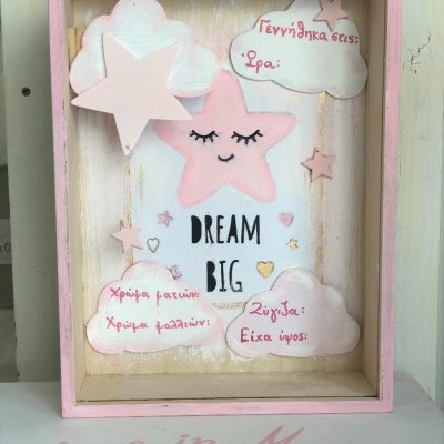 Κουτί κάδρο plexiglass για νεογέννητο Αστέρι